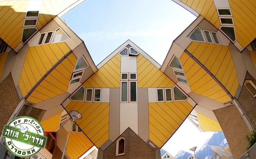 בתי בקוביות של רוטרדם - Cube Houses in Rotterdam (צילום: אוגוסט 2016)